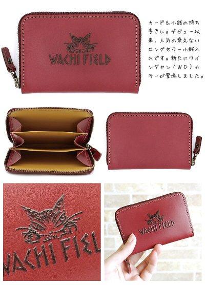 画像1: WDカード小銭