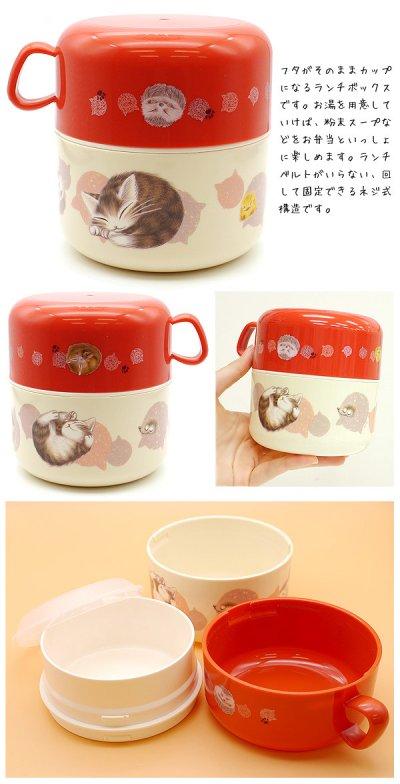 画像1: カップランチ 丸猫、赤