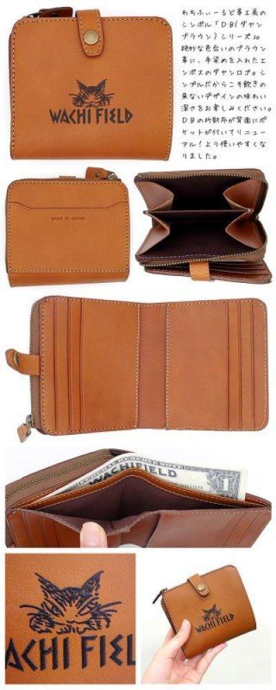 画像1: DB#4 折財布